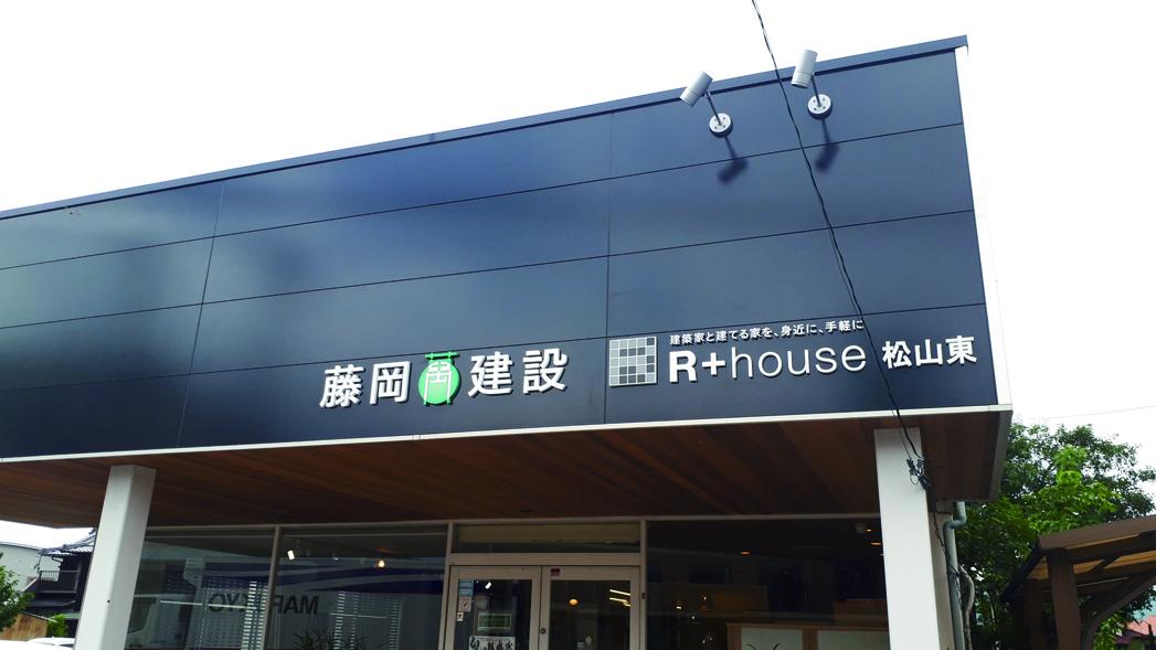 R+house 松山東 / 藤岡萬建設 有限会社